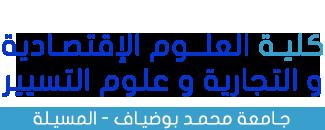 جامعة محمد بوضياف بالمسيلة