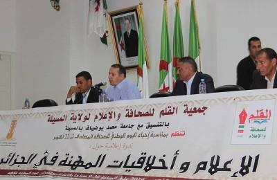 جامعة محمد بوضياف المسيلة كلية العلوم الانسانية والاجتماعية صحافة وعلوم